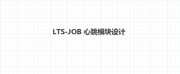 lts-job心跳设计